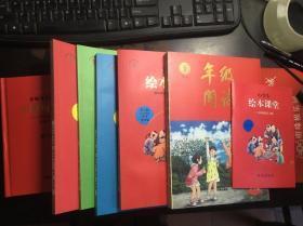 全新未阅读 小学生绘本课堂 样书  语文 一套7本含光盘(素材书)(年级阅读)(学习书)(练习书)(教案)(字词句手册)样书说明书及光盘