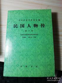 民国人物传第十卷
