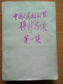 中国人民解放军将帅名录第一集(元帅丶大将各10位丶上将57位)缺封面