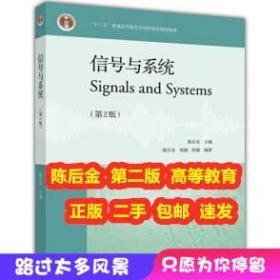 信号与系统 陈后金二手 第二版 第2版 高等教育 考研教材
