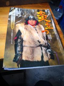 买满就送 《炎立》NHK时代剧电影拍摄纪实及剧本剧情演员历史背景