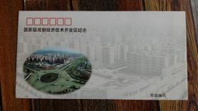 纪念封:国家级成都经济技术开发区纪念2000年