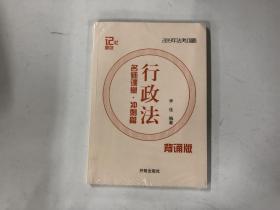 2019年法考攻略 名师课堂 冲刺篇 行政法 背诵版