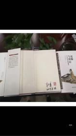 过眼与印记:宋元以来书画鉴藏考(作者签名毛边本)