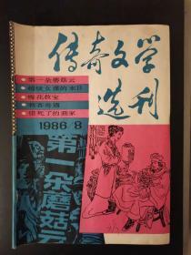 传奇文学选刊(1986年第8期)
