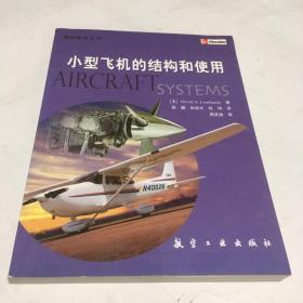 小型飞机的结构和使用