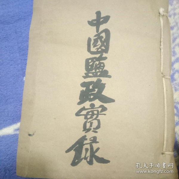 民国时期盐务资料:中国盐政实录 下册