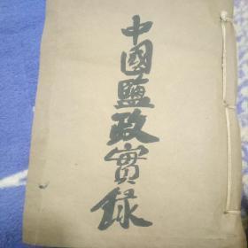 民国时期盐业资料厚册:中国盐政实录下册