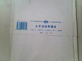 九年义务教育世界历史第二册地图教学挂图(太平洋战争爆发)