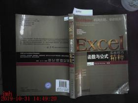 Excel函数与公式 实战技巧精萃