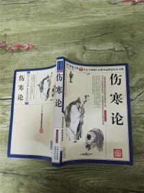 青花典藏:伤寒论 珍藏版