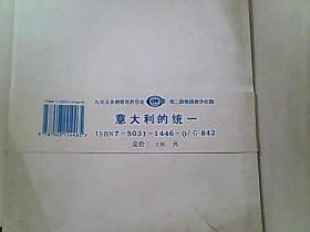 九年义务教育世界历史第二册地图教学挂图(意大利的统一)