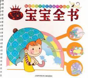 聪明宝宝全方位智能开发丛书:3岁宝宝全书(注音版)