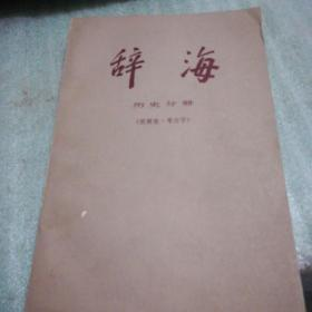 辞海历史分册
