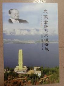 大侠金庸与大理情缘(国内首部纪念金庸逝世一周年文集)