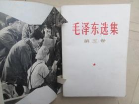 毛泽东选集:第五卷:有纸包书:(740)