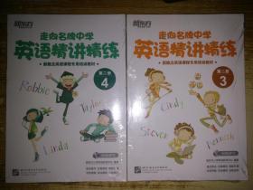 新东方·走向名牌中学英语精讲精练(第二册3.4)合售,全新未拆封