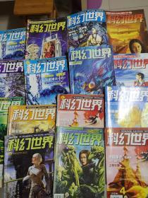 科幻世界杂志,科幻世界译文版杂志,2004年至2006年