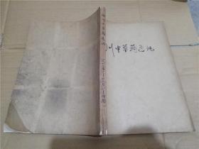 四川中草药通讯 1972年第1-4期合订本