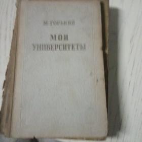 我的大学 俄文原版