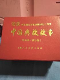 中国典故故事连环画(袖珍版)