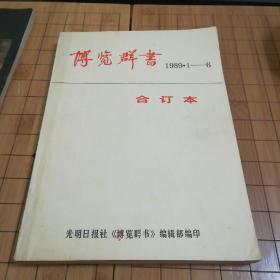 博览群书1989.1-6合订本