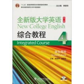 全新版大学英语第二版 综合教程 4 学生用书 李荫华 上海外语教