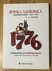 联邦党人与反联邦党人:在宪法批准中的辩论(1787-1788)978-7-5620-4105-4
