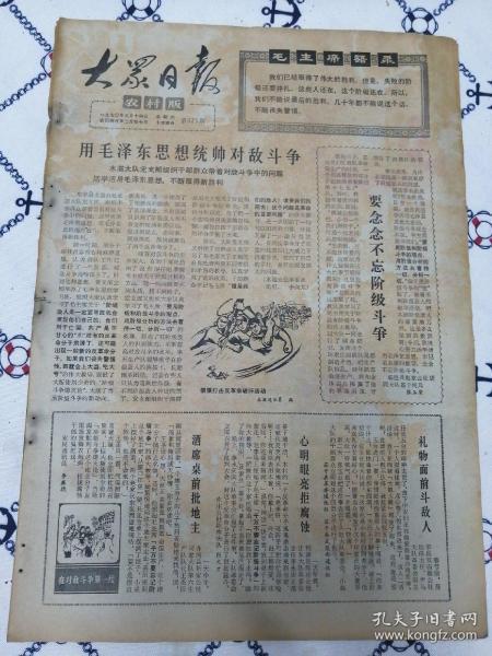 大众日报农村版1970年3月14日(8开4版)(本报有破损)水道大队党支部活学活用毛泽东思想
