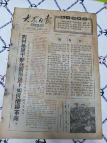 大众日报农村版1970年3月26日(8开4版)(本报有破损)农村基层干部在新形势下如何继续革命?
