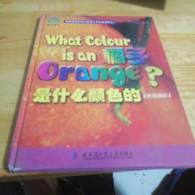 橘子是什么颜色的-光和色彩