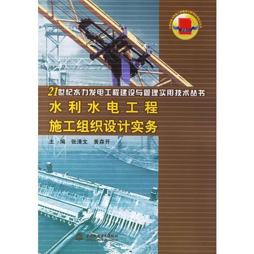 正版】水利水电工程施工组织设计实务——21世纪水力发电工程建设与管理实用技术丛书