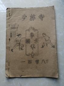 少林寺--拳术精华108图解(油印本,附跌打秘方)