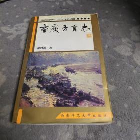重庆方言志