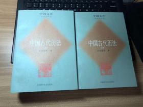 中国古代历法(上下)