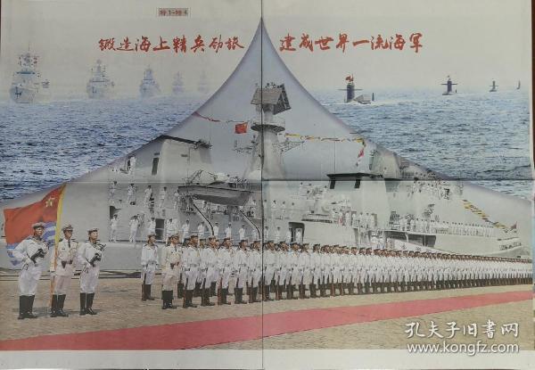 青岛日报庆祝海军成立70周年号外珍藏版