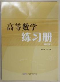 高等数学练习册 修订版 俞能福 安徽教育出版社