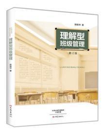 理解型班级管理 陈振华 9787534780356 大象出版社