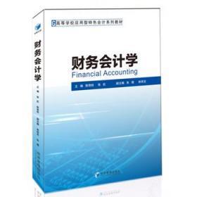 正版现货 财务会计学 张虹,陈艳秋,朱靖 经济管理出版社 9787509647523 书籍 畅销书