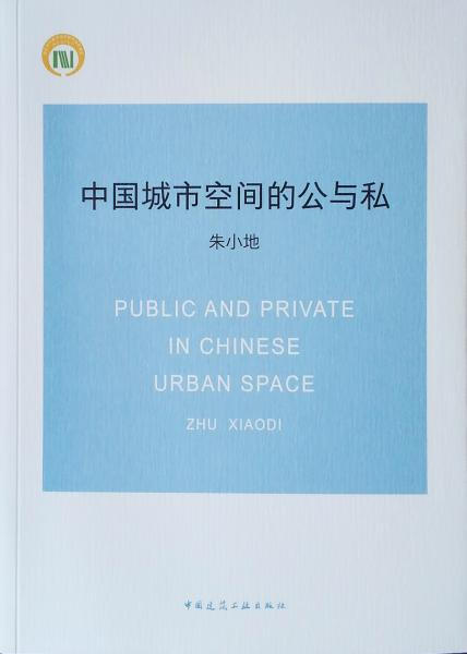 中国城市空间的公与私