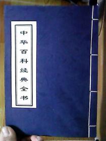 线装:中华百科经典全书【20】