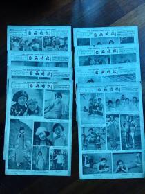 《图画时报》(第833、834、836、837、839、842、850、852期)共8期 合售