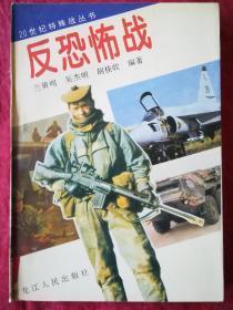 反恐怖战(20世纪特殊战丛书)