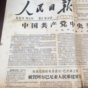 人民日报(1963年7月10日)