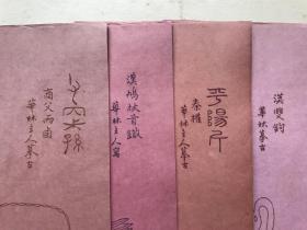 民国本版水印信笺:松茂斋制——华林主人摹古器物四种,8张合售------(每种各两张)