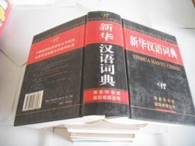 新华汉语词典
