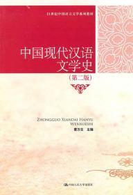 中国现代汉语文学史(第二版)() 曹万生 主编 中国人民大学出