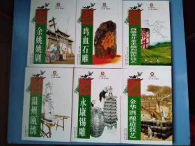 较少见,浙江非物质文化遗产代表作丛书《余姚姚剧》《温州瓯绣》《永康锡雕》《金华酒酿造技艺》《鸡血石雕》《西湖龙井茶采摘和制作技艺》