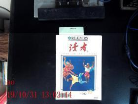 读者 1997-10
