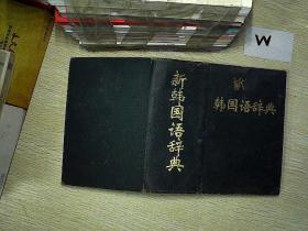 新韩国语辞典